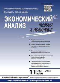 - Экономический анализ: теория и практика № 11 (362) 2014