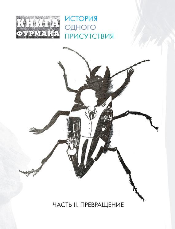 Александр Фурман Книга Фурмана. История одного присутствия. Часть II. Превращение