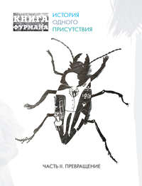 Фурман, Александр  - Книга Фурмана. История одного присутствия. Часть II. Превращение