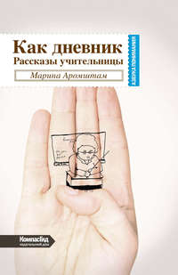 Аромштам, Марина  - Как дневник. Рассказы учительницы