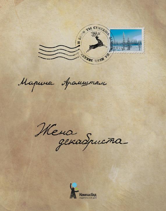 Марина Аромштам бесплатно