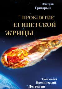Григорьев, Дмитрий  - Проклятие египетской жрицы
