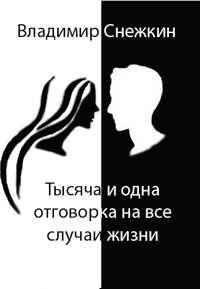 Снежкин, Владимир  - Тысяча и одна отговорка на все случаи жизни, или Как выйти сухим из воды