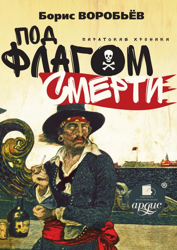 Борис Воробьев - Под флагом смерти. Пиратские хроники