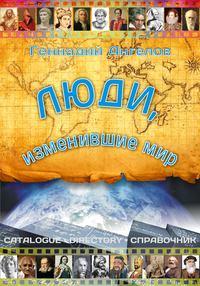 Ангелов, Геннадий  - Люди, изменившие мир
