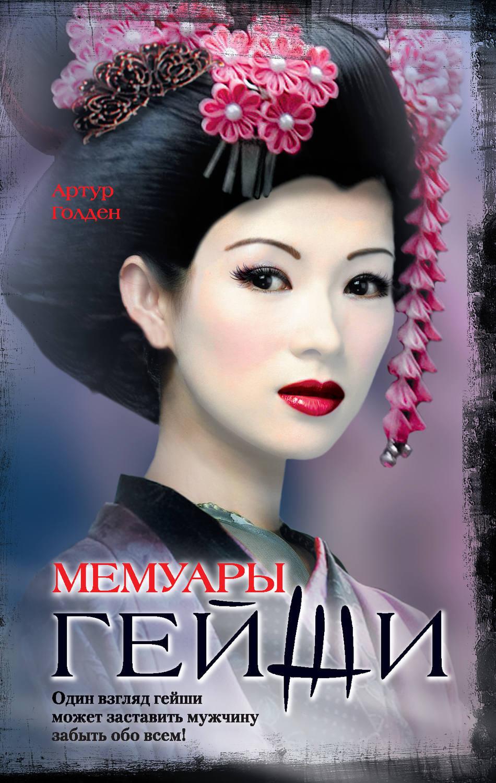 Мемуары гейши скачать книгу epub