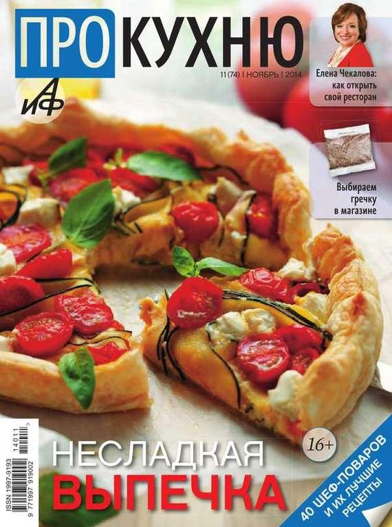Редакция журнала АиФ. Про Кухню АиФ. Про Кухню 11-2014