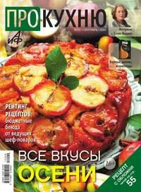 АИФ - Про Кухню 09-2014