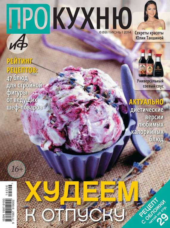 Редакция журнала Аиф. Про Кухню АиФ. Про Кухню 06-2014