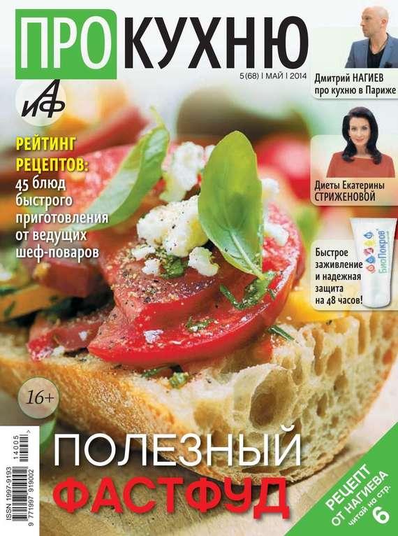 Редакция журнала АиФ. Про Кухню АиФ. Про Кухню 05
