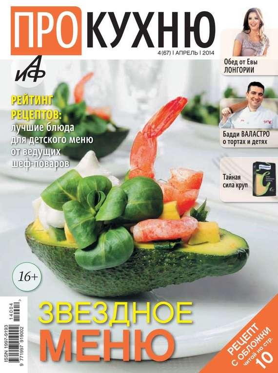 Редакция журнала АиФ. Про Кухню АиФ. Про Кухню 04