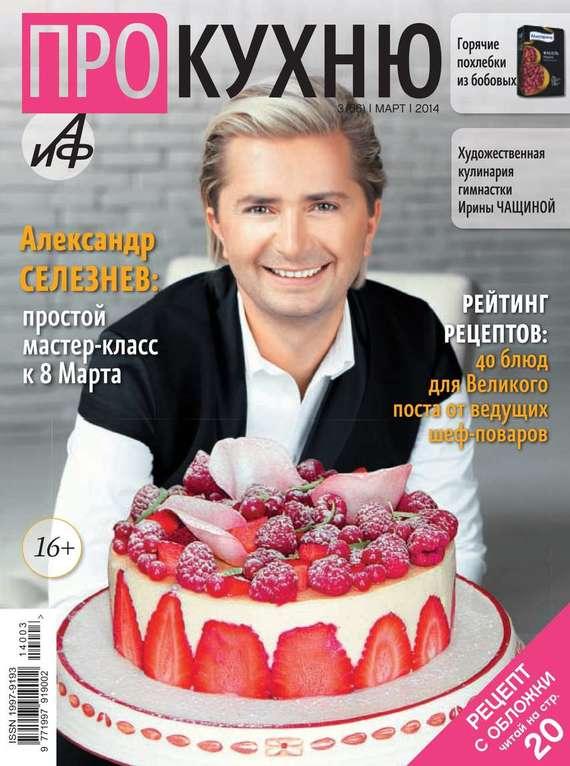 Редакция журнала АиФ. Про Кухню АиФ. Про Кухню 03