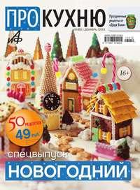 - АиФ. Про Кухню выпуск 12-2013-2013