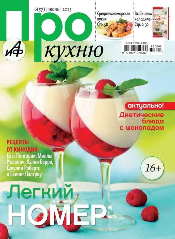 Редакция журнала АиФ. Про Кухню АиФ. Про Кухню 06-2013