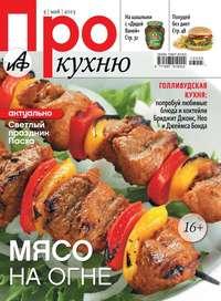 - АиФ. Про Кухню выпуск 05-2013