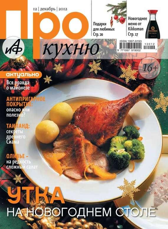 Редакция журнала АиФ. Про Кухню АиФ. Про Кухню 12-2012