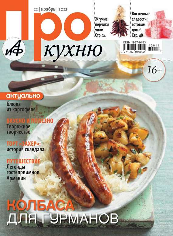 Редакция журнала АиФ. Про Кухню АиФ. Про Кухню 11-2012