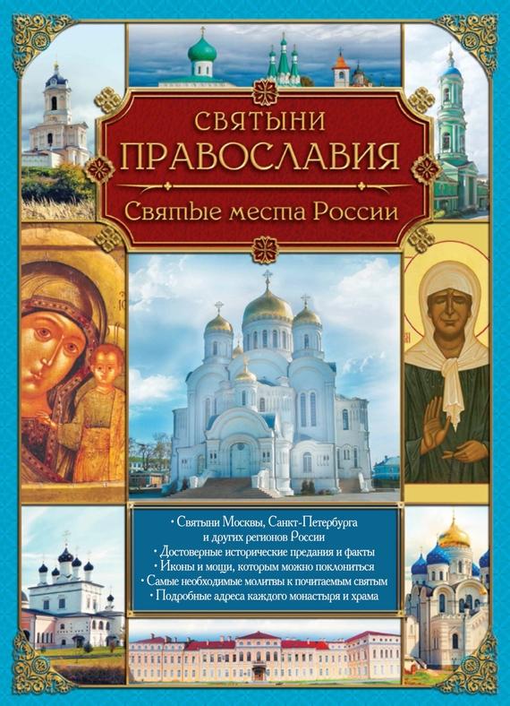 Отсутствует Святыни православия. Святые места России самые красивые места россии