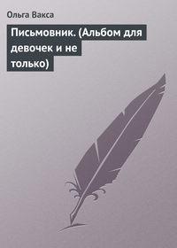 Вакса, Ольга  - Письмовник. (Альбом для девочек и не только)