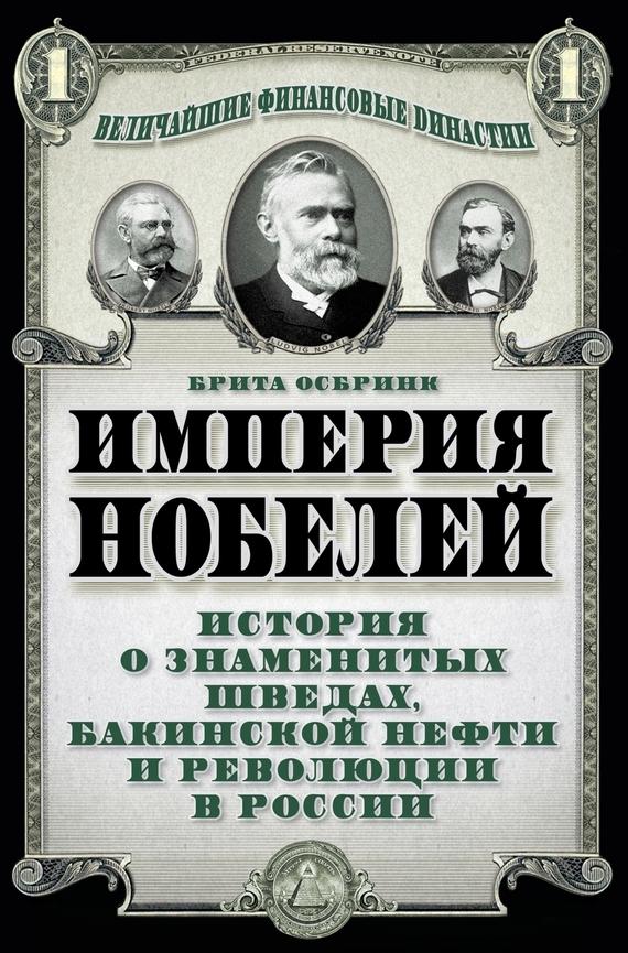 Брита Осбринк Империя Нобелей. История о знаменитых шведах, бакинской нефти и революции в России