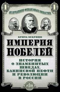 Осбринк, Брита  - Империя Нобелей. История о знаменитых шведах, бакинской нефти и революции в России