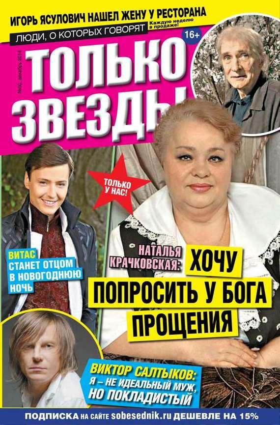Желтая газета. Только звезды 50-2014 ( Редакция журнала Желтая газета. Только звезды  )