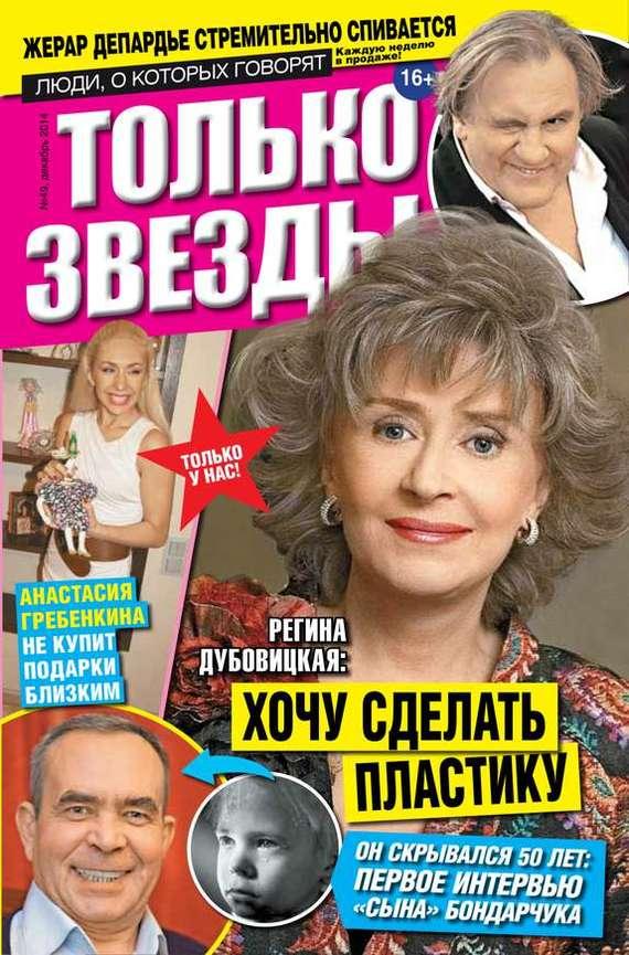 Желтая газета. Только звезды 49-2014 ( Редакция журнала Желтая газета. Только звезды  )
