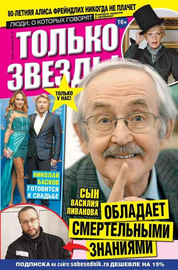 Желтая газета. Только звезды 48-2014 ( Редакция журнала Желтая газета. Только звезды  )