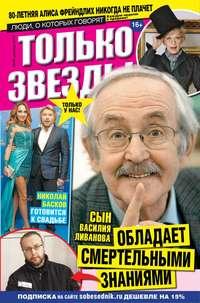 - Желтая газета. Только звезды выпуск 48-2014