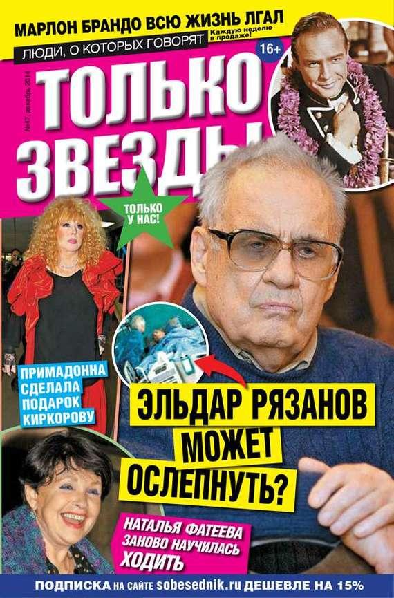 Желтая газета. Только звезды 47-2014 ( Редакция журнала Желтая газета. Только звезды  )