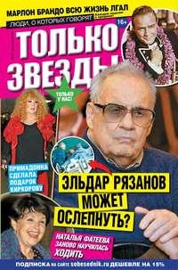 - Желтая газета. Только звезды выпуск 47-2014