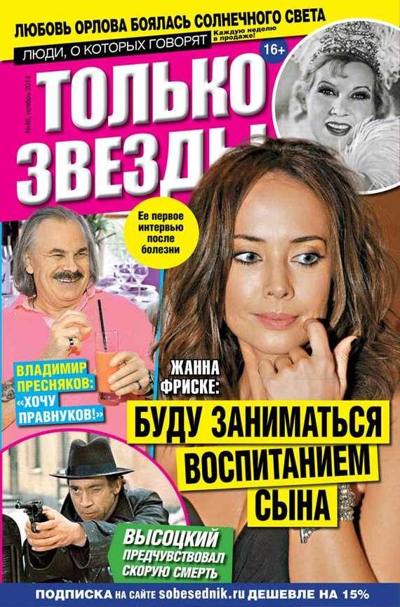 Желтая газета. Только звезды 46-2014 ( Редакция журнала Желтая газета. Только звезды  )