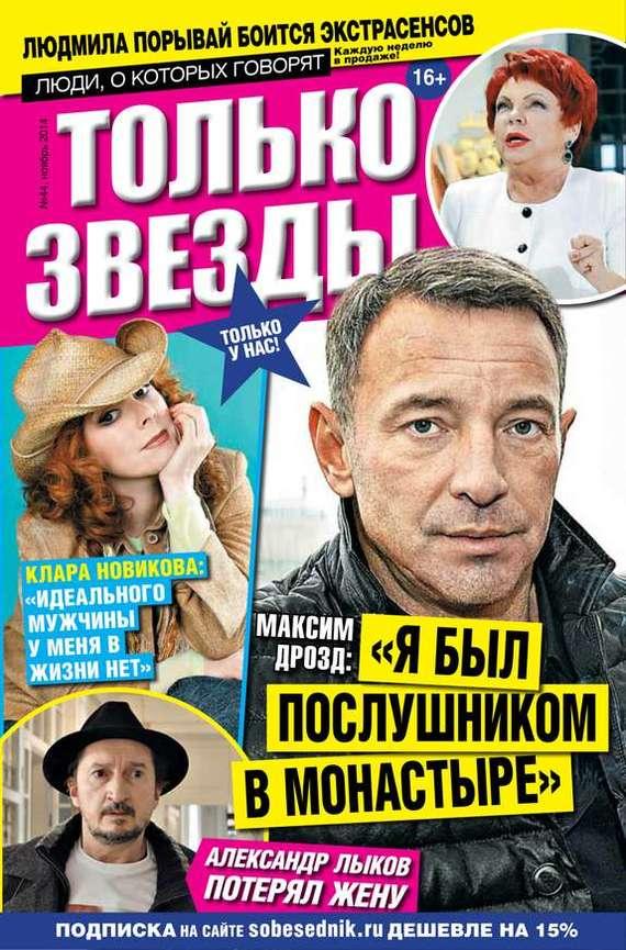 Только звезды 44-2014 ( Желтая Газета  )