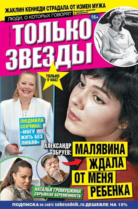 Желтая газета. Только звезды 43-2014 ( Редакция журнала Желтая газета. Только звезды  )