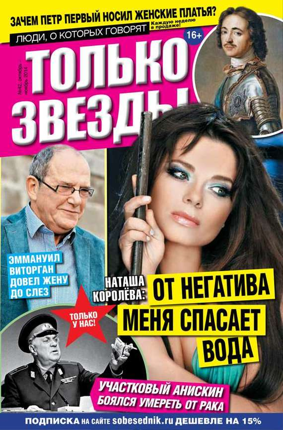 Желтая газета. Только звезды 42-2014 ( Редакция журнала Желтая газета. Только звезды  )
