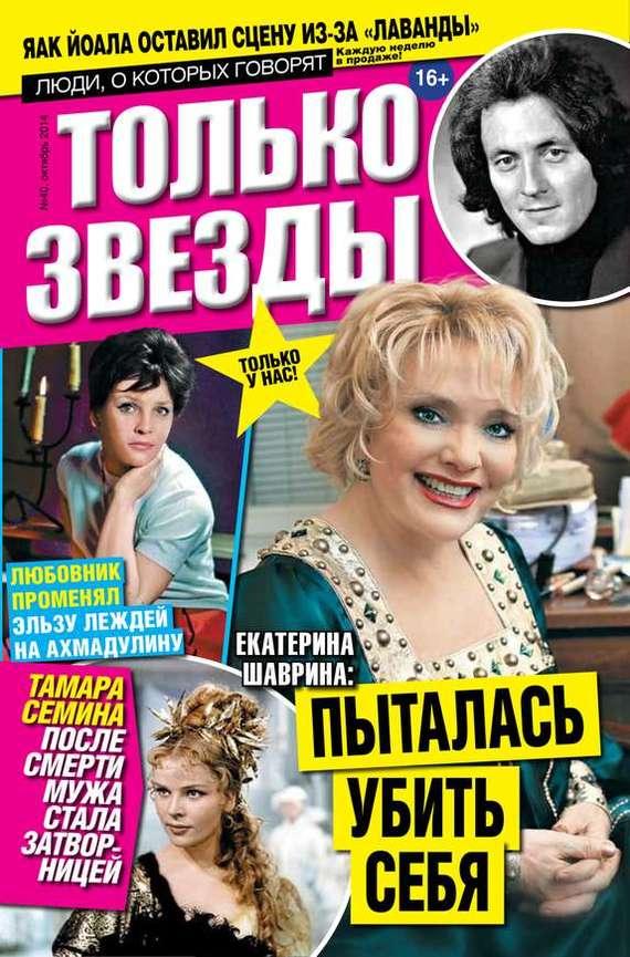 Желтая газета. Только звезды 40-2014 ( Редакция журнала Желтая газета. Только звезды  )