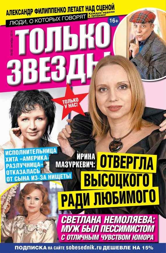 Желтая газета. Только звезды 39-2014 ( Редакция журнала Желтая газета. Только звезды  )