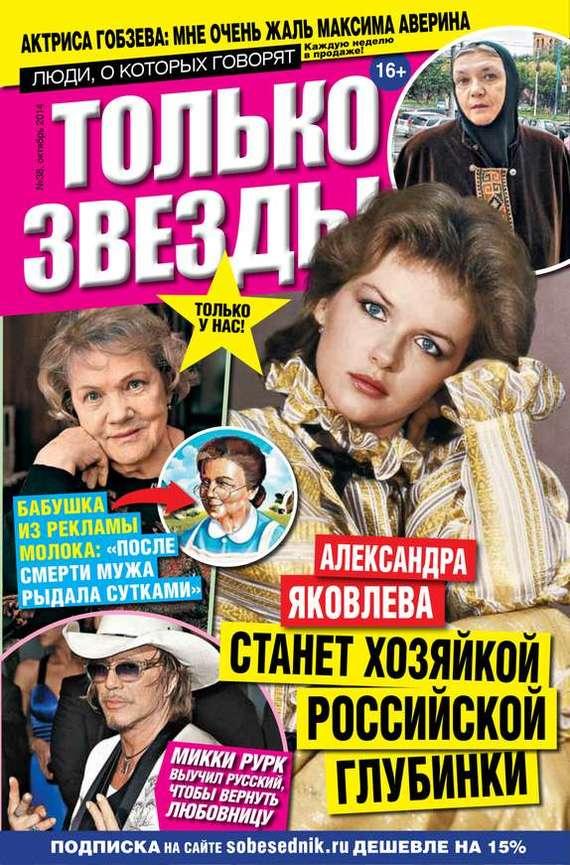 Желтая газета. Только звезды 38-2014 ( Редакция журнала Желтая газета. Только звезды  )