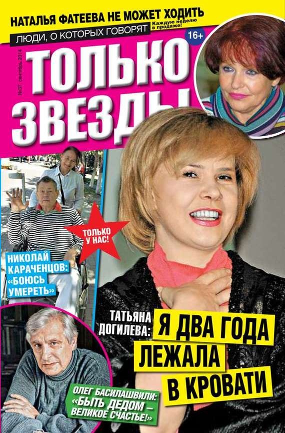 Желтая газета. Только звезды 37-2014 ( Редакция журнала Желтая газета. Только звезды  )