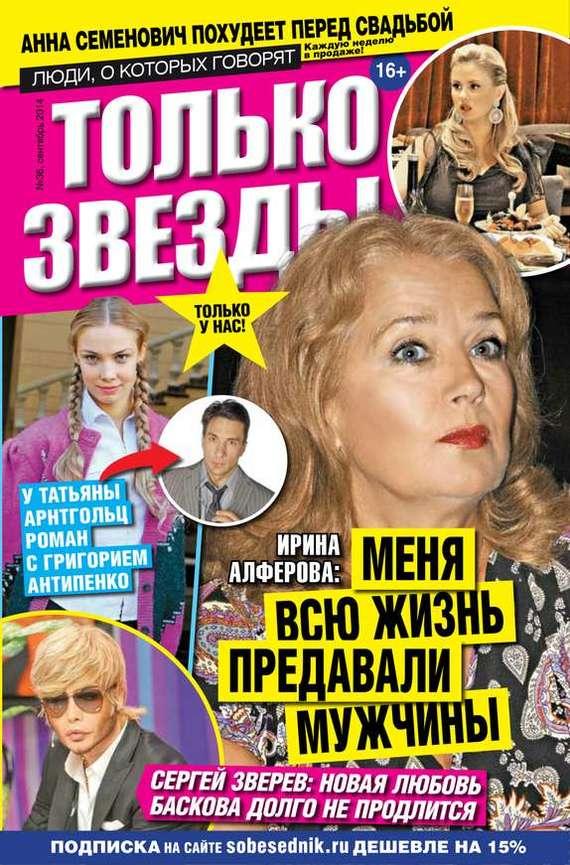 Желтая газета. Только звезды 36-2014 ( Редакция журнала Желтая газета. Только звезды  )