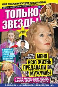 - Желтая газета. Только звезды выпуск 36-2014