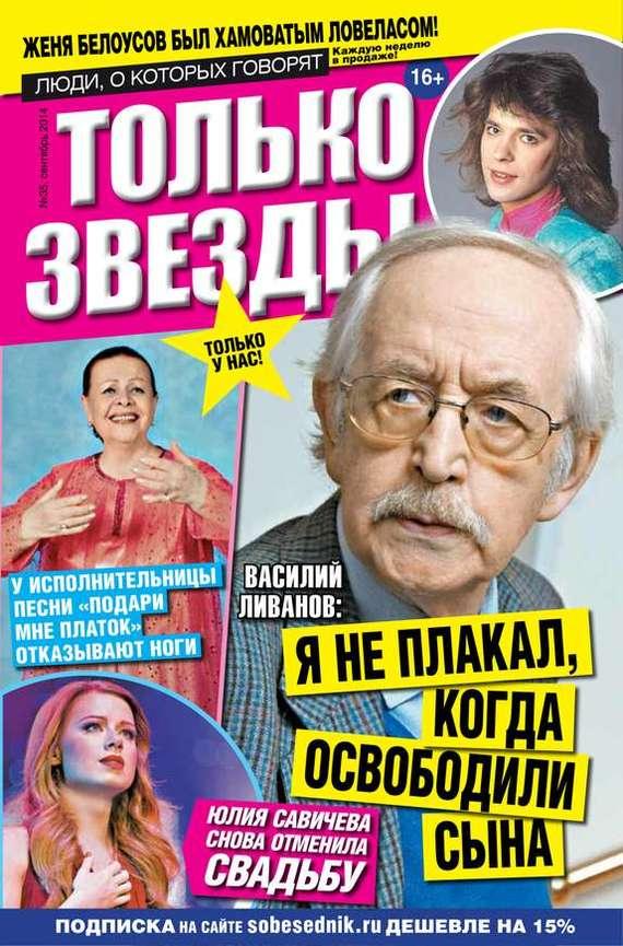 Желтая газета. Только звезды 35-2014 ( Редакция журнала Желтая газета. Только звезды  )