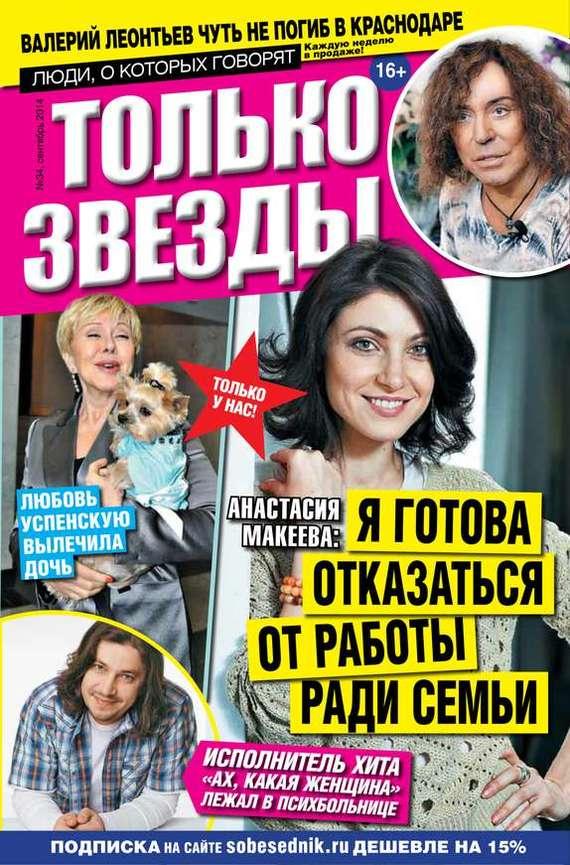 Желтая газета. Только звезды 34-2014 ( Редакция журнала Желтая газета. Только звезды  )