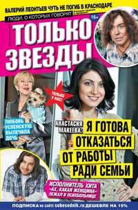 - Желтая газета. Только звезды выпуск 34-2014