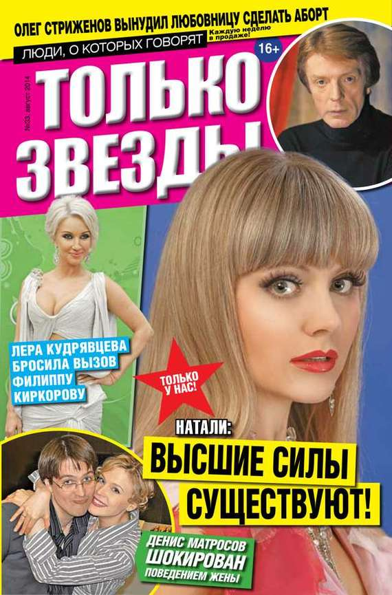 Желтая газета. Только звезды 33-2014 ( Редакция журнала Желтая газета. Только звезды  )