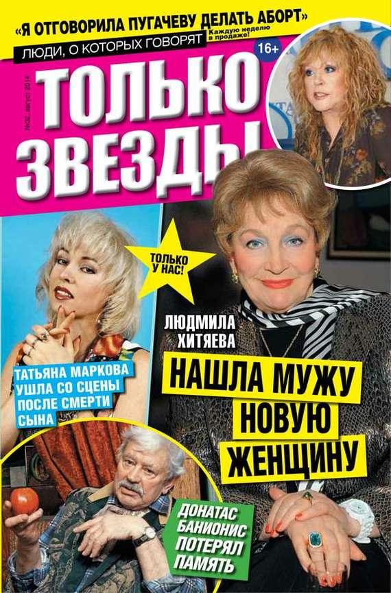 Желтая газета. Только звезды 32-2014 ( Редакция журнала Желтая газета. Только звезды  )