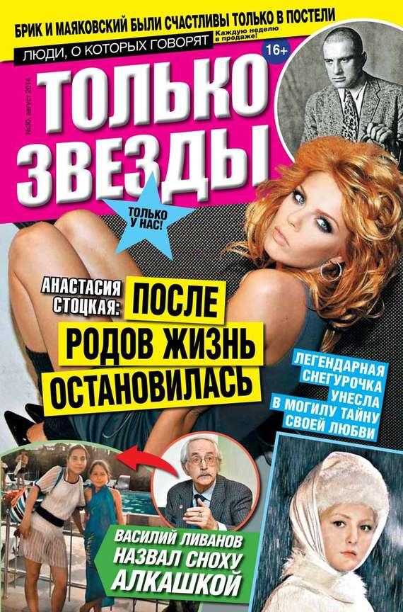 Желтая газета. Только звезды 30-2014 ( Редакция журнала Желтая газета. Только звезды  )
