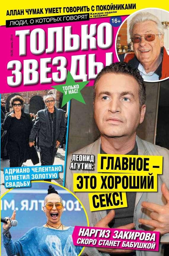 Желтая газета. Только звезды 28-2014 ( Редакция журнала Желтая газета. Только звезды  )