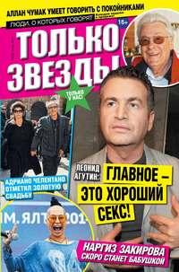- Желтая газета. Только звезды выпуск 28-2014