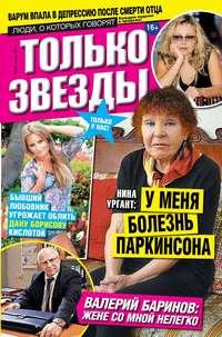 - Желтая газета. Только звезды выпуск 26-2014